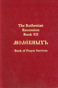 L82 RR Book XII
